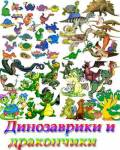 Клипарт динозаврики и дракончики