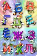 Детский алфавит
