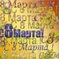 8 Марта - на прозрачном фоне в цветочных тонах psd