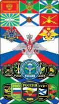 Геральдика Российской армии в векторе / Heraldry of the Russian army in vector