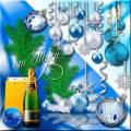Клипарт - Елочных шаров и бокалов с шампанским звон – ночи новогодней эталон