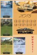 Поквартальный календарь на 2015 год – Ворлд оф танкс