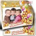 Фоторамка для поздравления ребенка – С Днем рождения