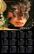 Настенный календарь на 2015 год – Коварный взгляд твой из под маски