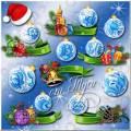Новогоднее очарование  - Клипарт