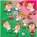 Дети очень любят спорт - Детский клипарт