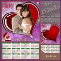 Календарь на 2017 год - Объединенные любовью