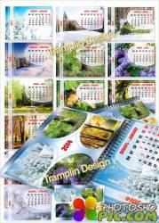 Настенный календарь 12 месяцев - Кружит время карусель Временами года