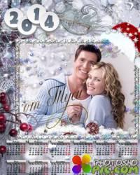 Календарь с рамкой для фото - Новый Год опять придёт и всем счастье принесёт