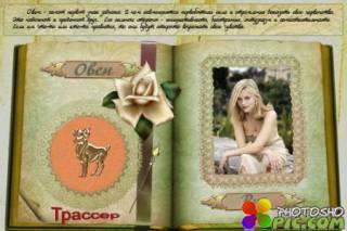 Фоторамочка для фотошоп - старинная книга,  Я ОВЕН