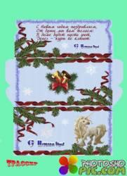 Поздравительный конверт для денег - С Новым годом