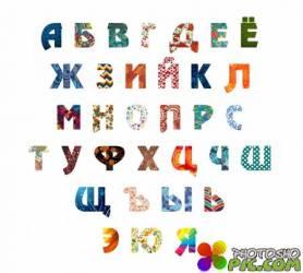 Красивые буквы