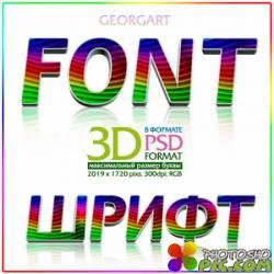 3D Латинский, Русский алфавит. Часть 8
