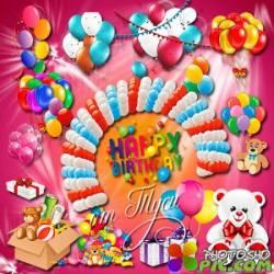 Клипарт на день рождения - В День рождения веселись и играй, подарки от нас получай