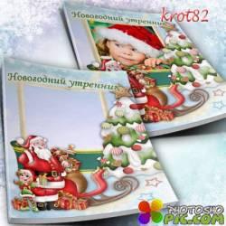 Фотопланшет для детей детского сада – Мой Новый год