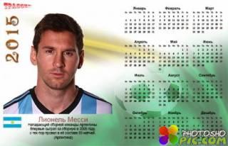 Календарь 2015 - Лучшие футболисты. Месси. Аргентина