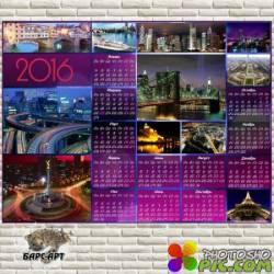 Настенный календарь - Огни большого города