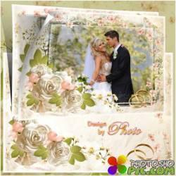 Рамка для оформления фотографий - День нашей свадьбы