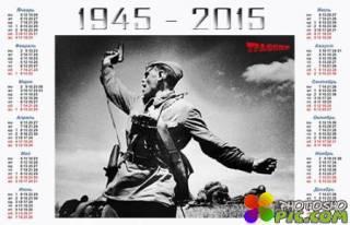 Настенный календарь на 2015 год - 70 лет Победы. Комбат
