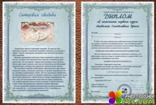 Шуточный диплом для юбилея - Ситцевая свадьба. Первый год