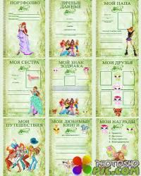 Портфолио детское для школы и детского сада - мои любимые феички Винкс