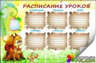 Расписание уроков для школы - школа для бельчат