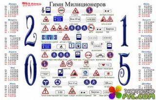 Шуточный настенный календарь на 2015 год – Гимн милиционеров