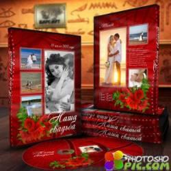 Свадебная обложка и задувка DVD - Мои красные розы