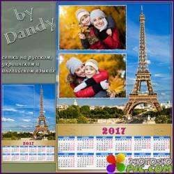 Календарь на 2017 год  - На фоне Парижа