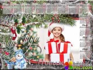 Счастья всем в новом году - Новогодний календарь-рамка