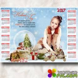 Зимний календарь для ребенка на 2017 год – Ждут нас подарки опять