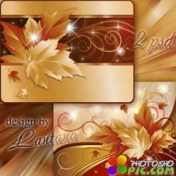 Многослойные фоны - Ты прекрасна, золотая осень