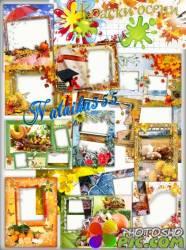 Рамки для фотошоп - Осень, предвещают скорые морозы