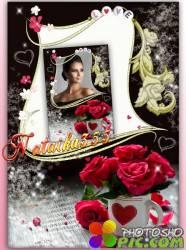 Фоторамка с розами - С тобою  мир способен измениться