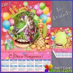 Шаблон календаря на 2017 год  - День рождения