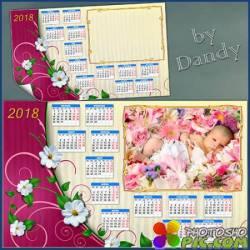 Детский календарь на 2018 год - Наш цветочек