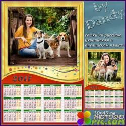 Календарь на 2017 год  - С домашними питомцами