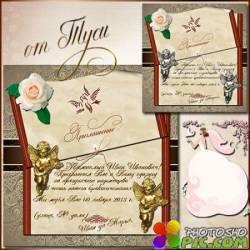 PSD исходник - Приглашение на свадьбу, день рождения, юбилей