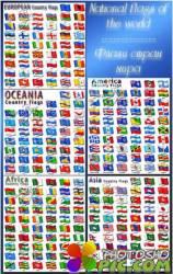 National flags of the world / Национальные флаги стран мира