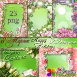 Рамки к 8 Марта - Вместе с солнышком весенним просыпаются цветы