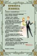 Шуточный диплом для свадьбы  - Присяга жениха