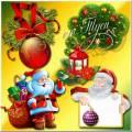 Подарки для друзей - Клипарт