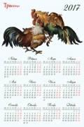 Настенный календарь на 2017 год - Петушиный бой