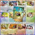 Перекидной календарь на 12 месяцев 2018 год – Времена года