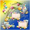 В светлый праздник Пасхи поздравляю всех - Клипарт