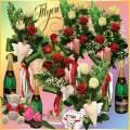 Клипарт - Цветы и шампанское