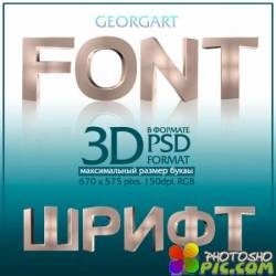 PSD исходник - 3D Латинский, Русский алфавит. Часть 7