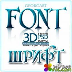 3D Латинский, Русский алфавит. Часть 9