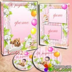 Обложка  и задувка на DVD для маленькой девочки – Я родилась