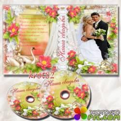 Обложка и задувка для DVD с кольцами и лебедями – Наша незабываемая свадьба